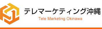 テレマーケティング沖縄